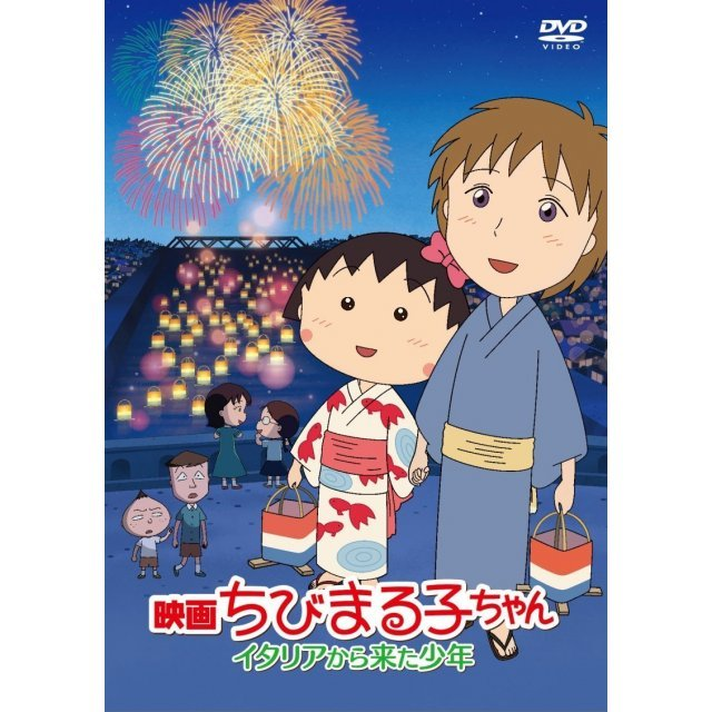 Theatrical Anime Feature Chibi Maruko-Chan - A Boy From Italy