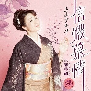 Shinano Bojo [CD+DVD]