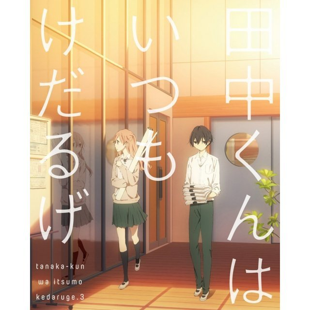 Tanaka-kun Wa Itsumo Kedaruge Vol.3 [DVD+CD Limited Edition]