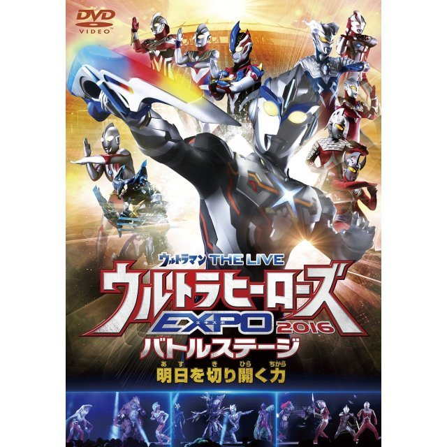 Ultraman The Live Ultra Heros Expo 2016 Battle Stage - Ashita Wo Kirihiraku Chikara