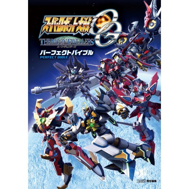 Super Robot Wars Taisen OG: The Moon Dwellers - Perfect Guide