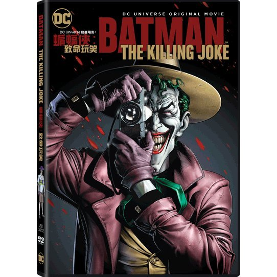 DCU: Batman: The Killing Joke