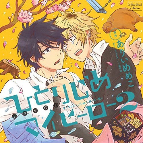 Hitorijime My Hero 2 - Lebeau Sound Collection