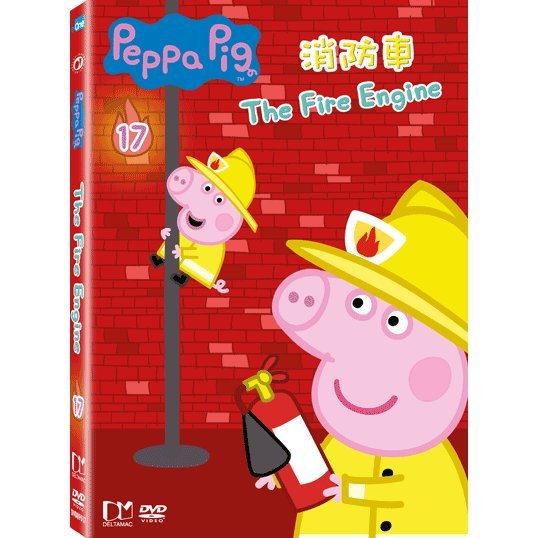Peppa Pig Vol.17 - The Fire Engine