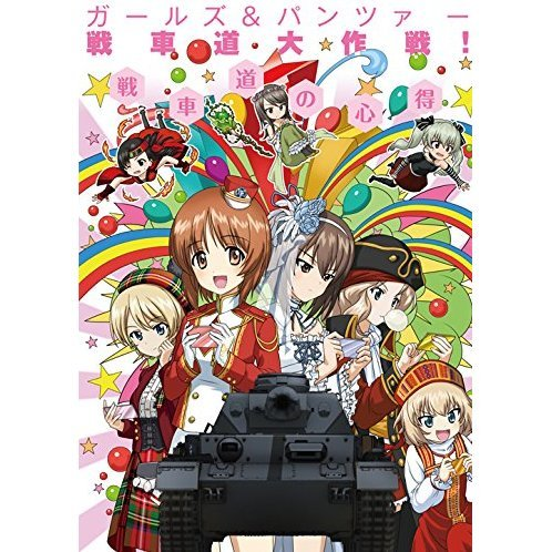 Girls und Panzer tanks Road Battle! Tanks Road of Knowledge Guidebook
