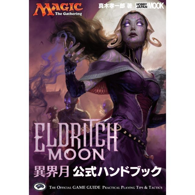 Magic: The Gathering Eldritch Moon Official Guide Book