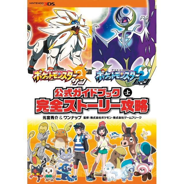 Pokemon Sun and Moon Official Guidebook First Perfect Story Capture
