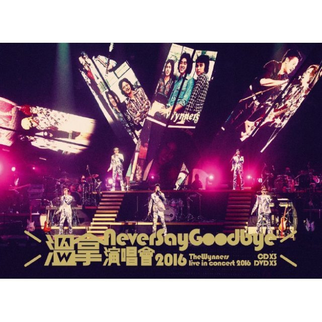 Never Say Goodbye - The Wynners Live in Concert 2016 [3CD+3DVD]