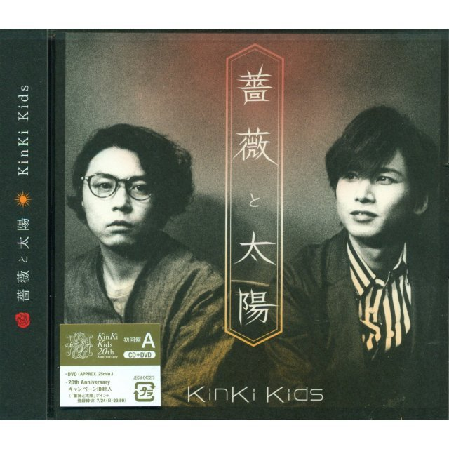 Bara To Taiyo [CD+DVD Limited Edition Type A]