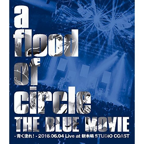 Blue Movie - Aoku Nure - 2016.06.04 Live At Shinkiba Studio Coast 10th Anniversary Pack [Blu-ray+CD Limited Edition]