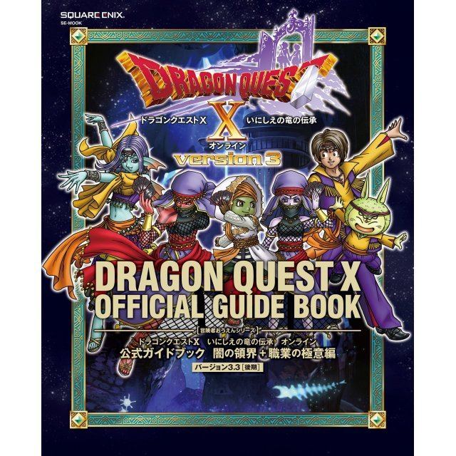 Dragon Quest X Ancient Dragon Lore Online Official Guidebook Darkness Of Territorial Boundaries + Occupation Of Secret Edited Version 3.3 [Late] (Se-Mook)