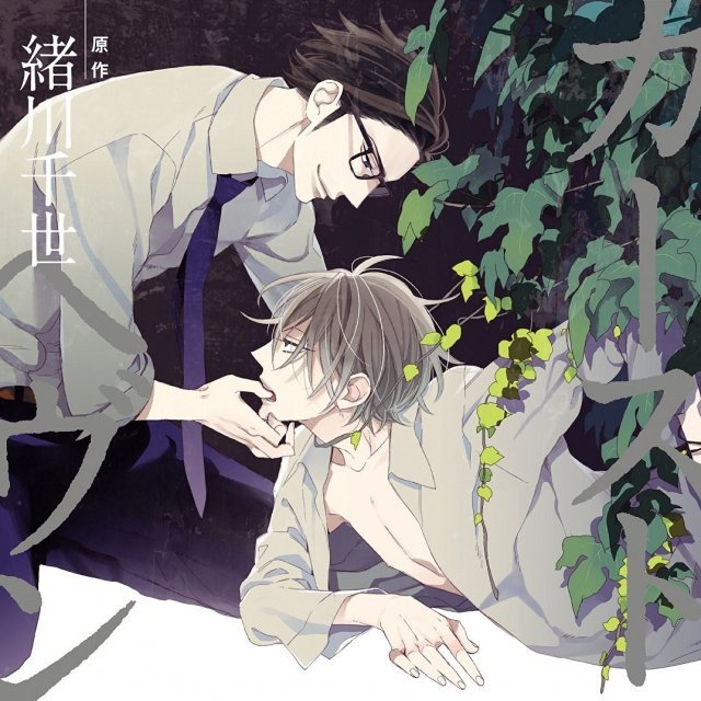 Bl Drama Cd - Caste Heaven [Limited Edition]