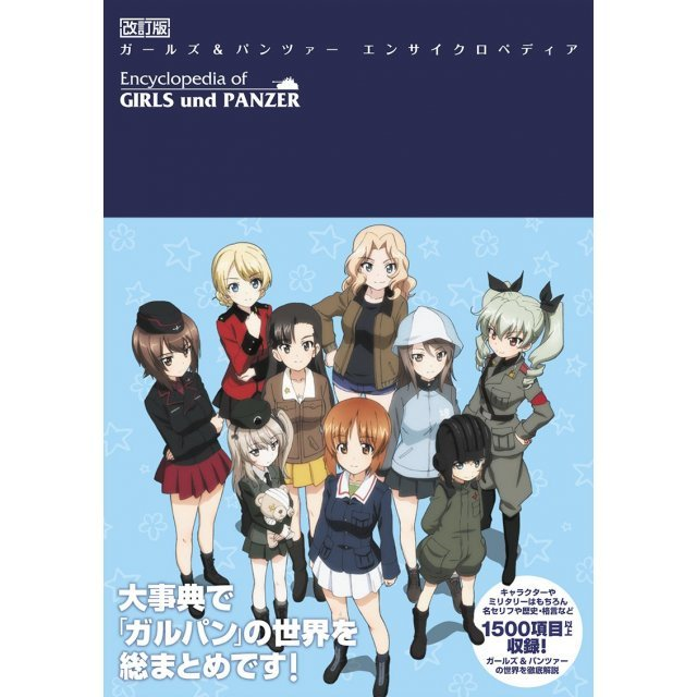 Encyclopedia of Girls und Panzer - Revised Edition