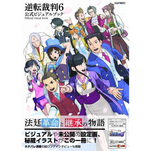 Gyakuten Saiban 6 Official Visual Book
