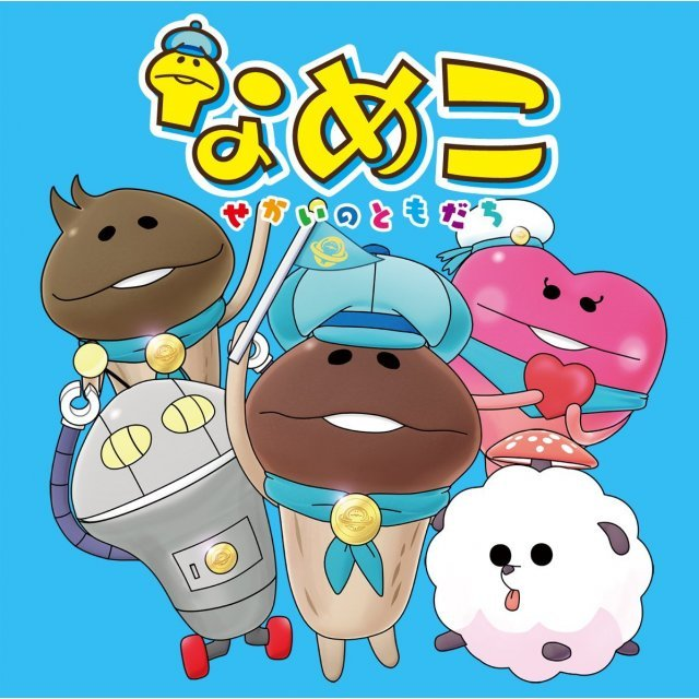 Nameko - Sekai No Tomodachi [CD+DVD]