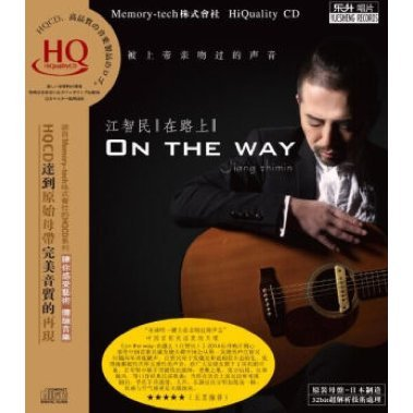 On The Way [HQCD]