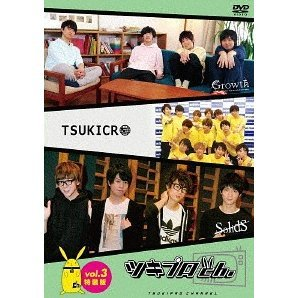 Tsukipro Ch. Vol.3 [Special Edition]
