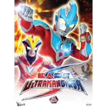 Ultraman Ginga S 3