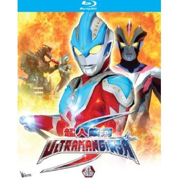Ultraman Ginga S 4