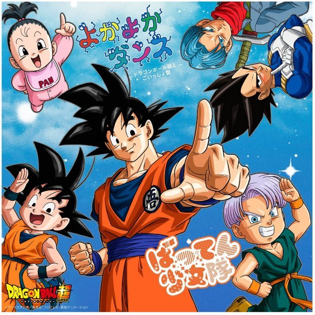 Yoka Yoka Dance (Dragon Ball To Goissho Edition)