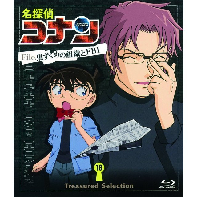 Case Closed - Detective Conan Treasured Selection File. Kuruzukume No Shoshiki To Fbi 18