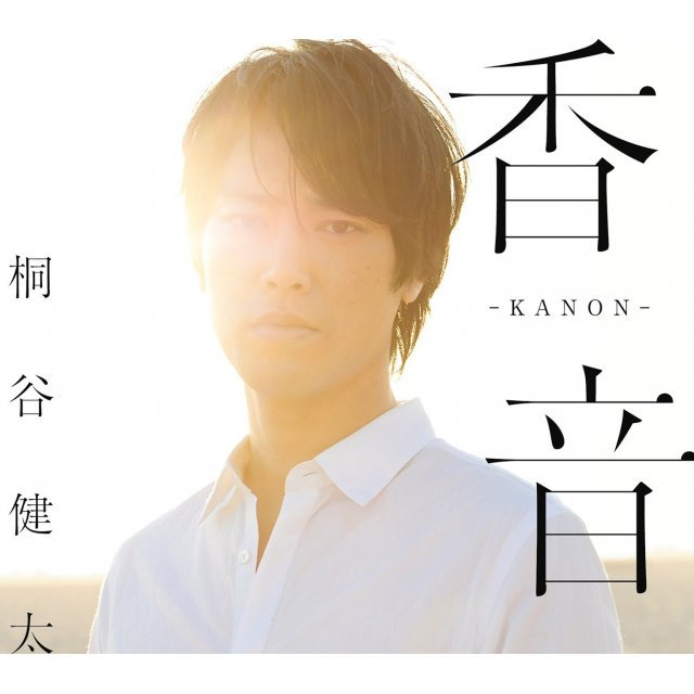 Kanon [CD+DVD Limited Edition]