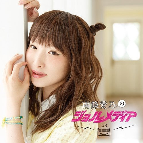 Nanjo Yoshino No Jol Media Radio Djcd Vol.3