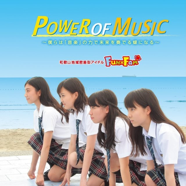 Power Of Music [Uta Edition]