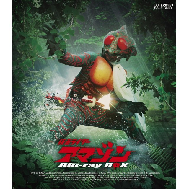 Kamen Rider Amazon Blu-ray Box