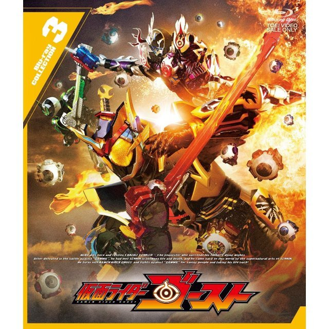 Kamen Rider Ghost Blu-ray Collection Vol.3