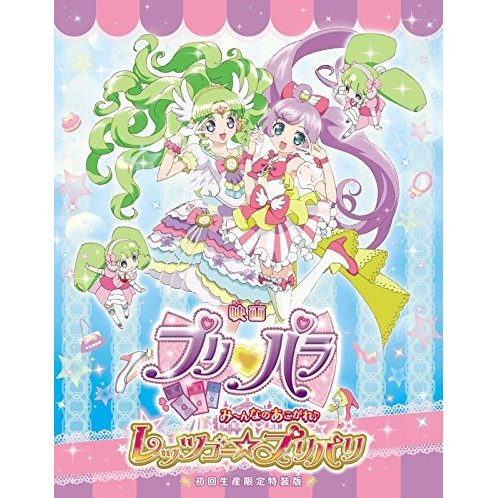 Pripara Minna No Akogare Let's Go Pripari [Limited Edition]