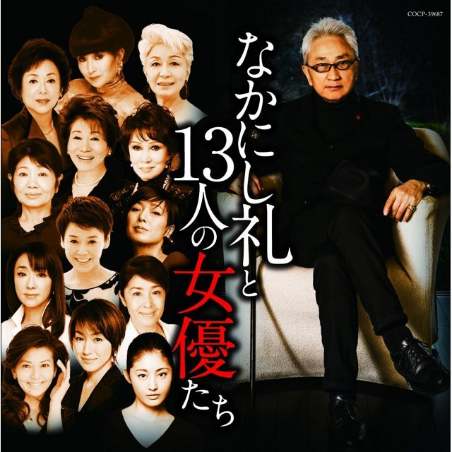 Rei Nakanishi And 13 Actresses