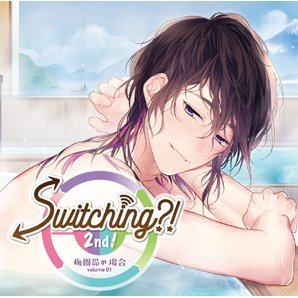 Switching?! 2nd! Vol.1 Subaru Umezono No Baai