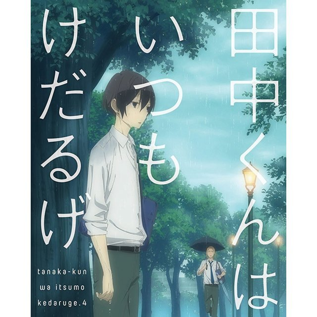 Tanaka-kun Is Always Listless Vol.4 [Blu-ray+CD Limited Edition]