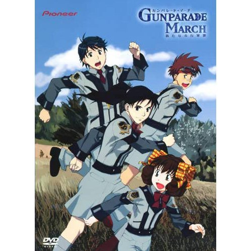 Gunparade March - Aratanaru Kougunka 04 [Limited Edition]