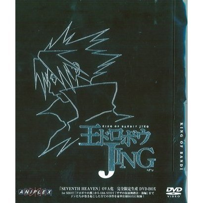 Odorobo Jing DVD Box [Limited Edition]
