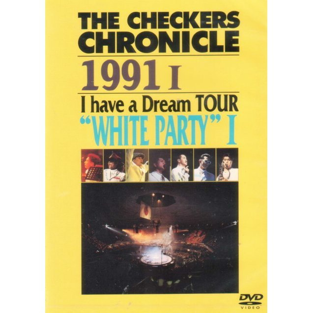 Checkers Chronicle 1991 I Have A Dream Tour - White Party