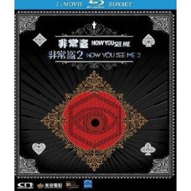 Now You See Me 1+2 (Boxset)
