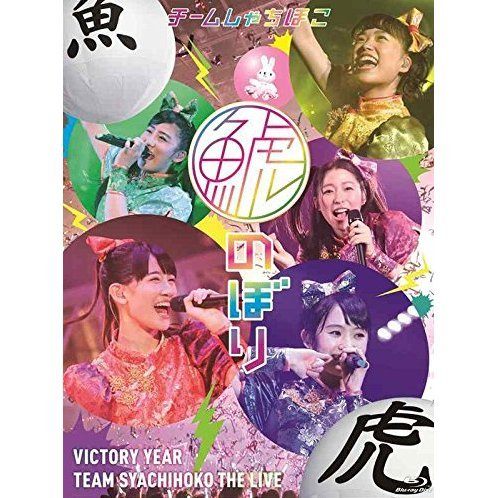 Shachi Nobori At Makuhari Messe Event Hall [2Blu-ray+PlugAir Limited Edition]