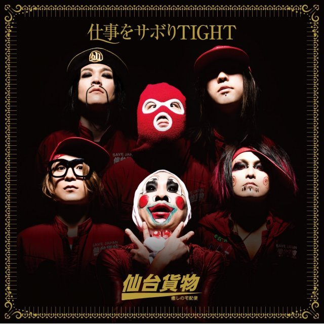 Shigoto Wo Sabori Tight [CD+DVD Type A]