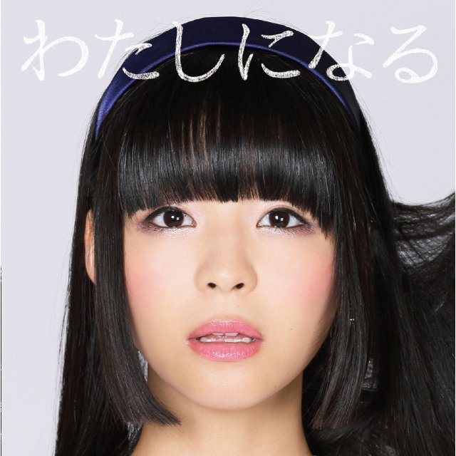 Watashi Ni Naru [CD+DVD Limited Edition]
