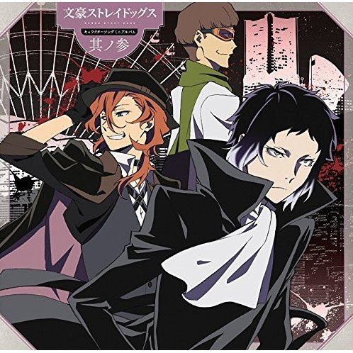 Bungo Stray Dog Character Song Mini Album Vol.3