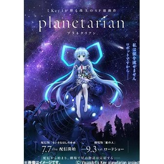 Planetarian - Chiisana Hoshi No Yume - Digitally-distributed Edition