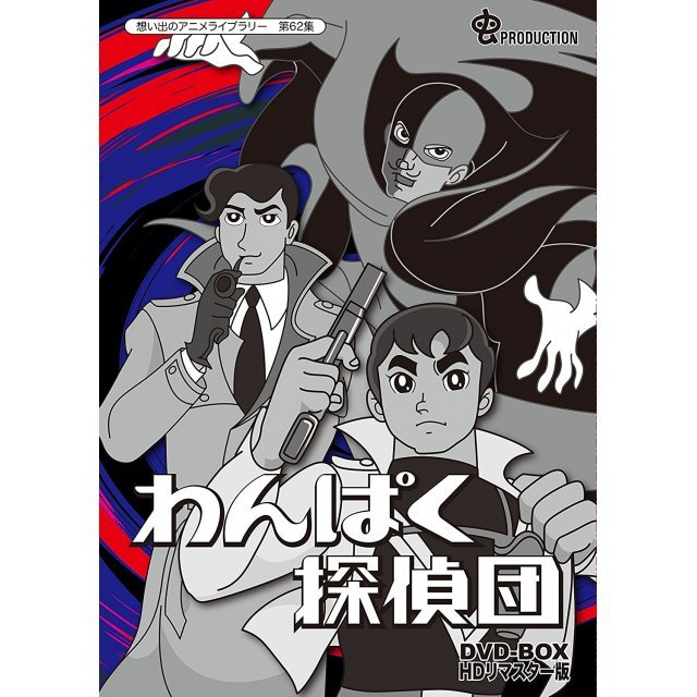 Wanpaku Tanteidan Dvd Box Hd Remastered Edition