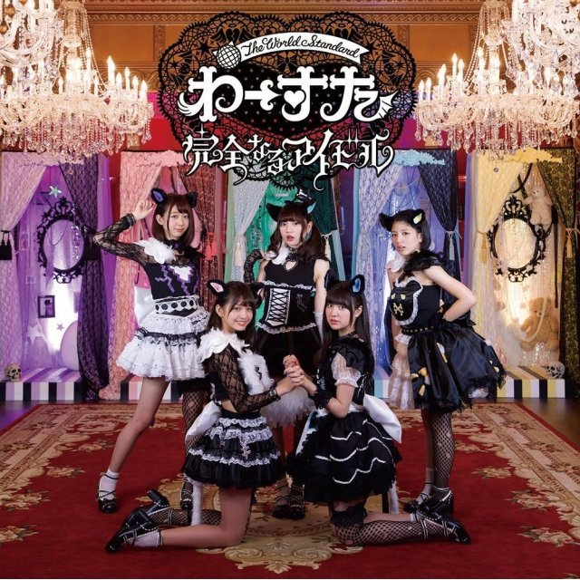 Kanzen Naru Idol [CD+Blu-ray]