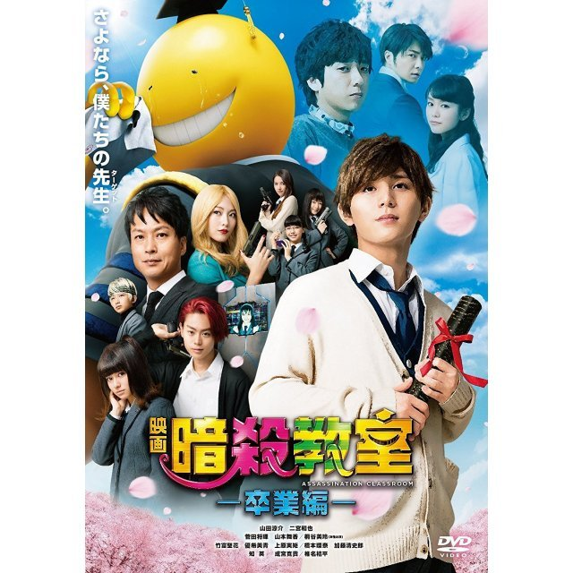 Assassination Classroom - Graduation Standard Edition