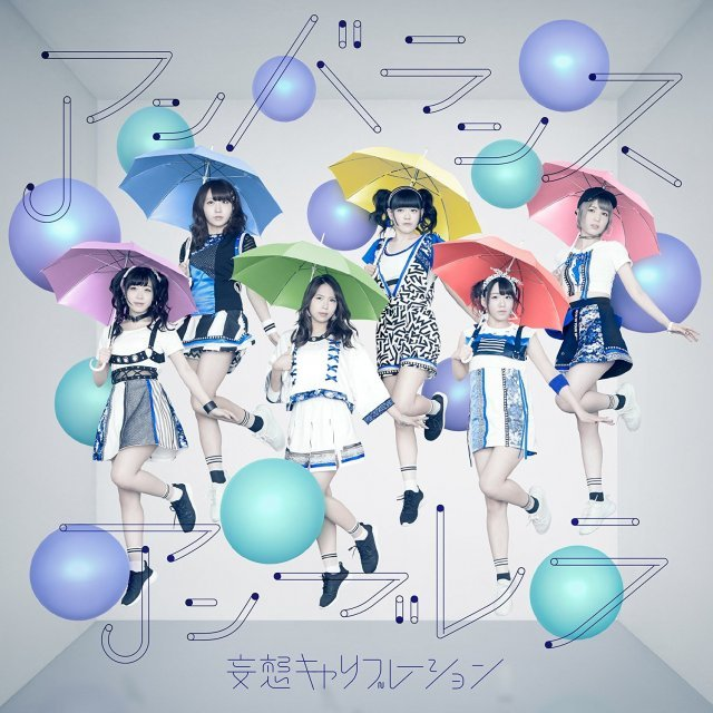Unbalance Umbrella [CD+DVD Limited Edition]