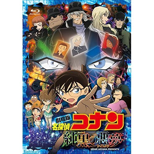 Detective Conan (Case Closed): The Darkest Nightmare [Blu-ray+DVD Limited Edition]