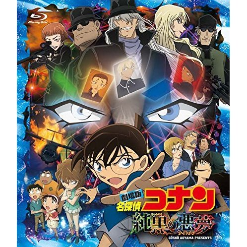Detective Conan (Case Closed): The Darkest Nightmare