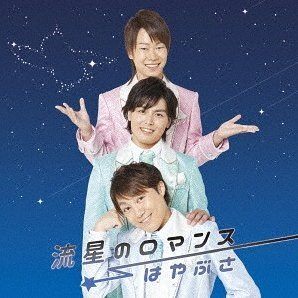 Ryusei No Romance [Limited Edition]